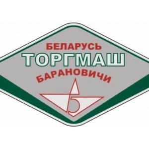 Официальный сервисный центр Торгмаш Барановичи