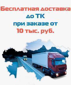 Бесплатная доставка до ТК